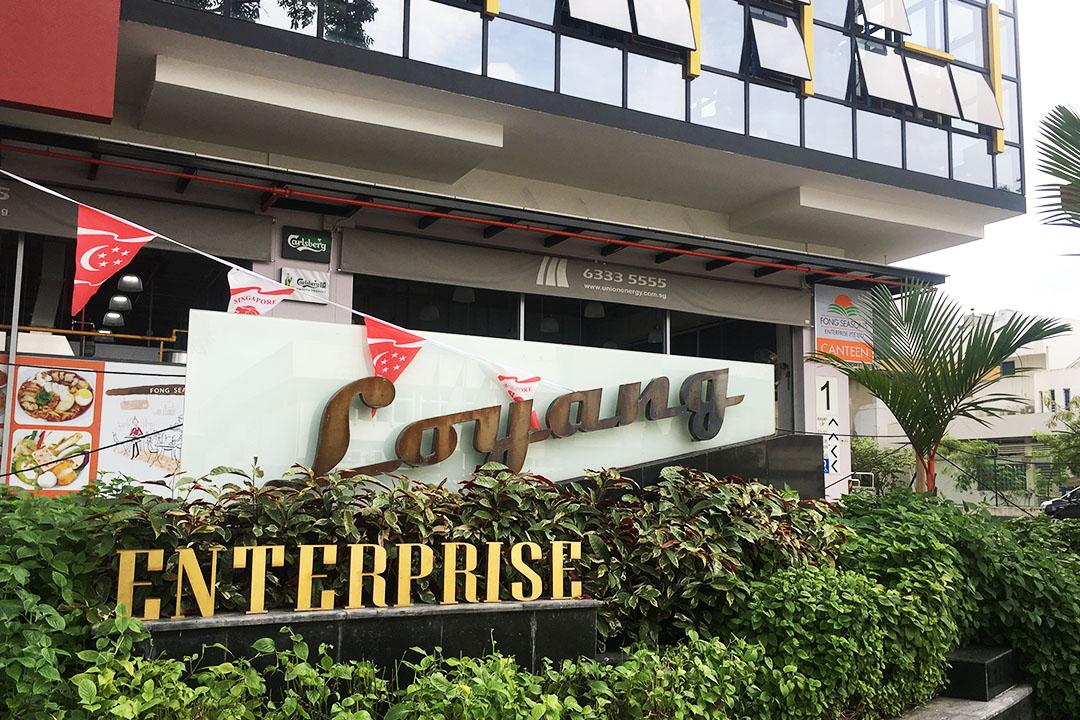 Loyang Enterprise